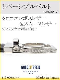 ヌバックベルト 30mm幅 ピン式 「ゴールドファイル」 GB60785 タイトル画像