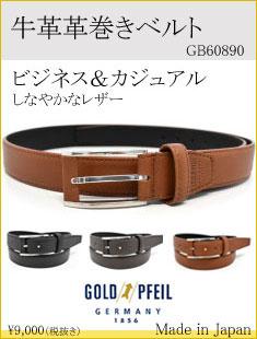 牛革 リバーシブルベルト 35mm幅 ピン式 「ゴールドファイル」 GB60213 タイトル画像