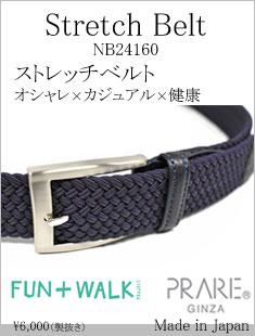 ストレッチゴムベルト 「 FUN+WALK × プレリーギンザ 」 NB24160 タイトル画像