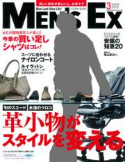 メンズEX 2010年3月号