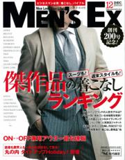 メンズEX12月号