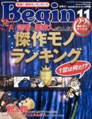 ビギン2009年11月号