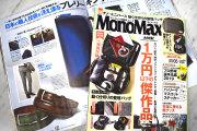 MonoMax(モノマックス)2019年5月号 紙面b