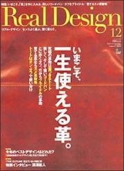 リアルデザイン2009年12月号