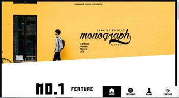 monograph(モノグラフ)