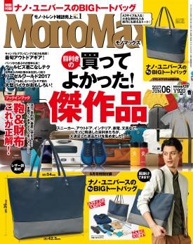 MonoMax(モノマックス)2017年6月号 紙面B
