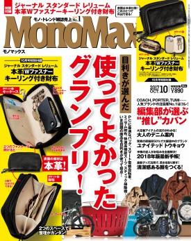MonoMax(モノマックス)2017年10月号 紙面b
