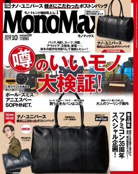 モノマックス10月号 monomax10 紙面