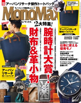 MonoMax(モノマックス)2018年3月号