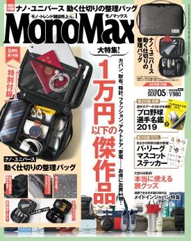 MonoMax(モノマックス)2019年5月号 紙面a