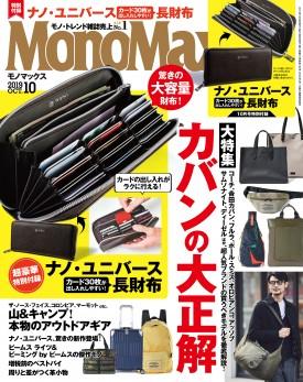 MonoMax(モノマックス)2019年10月号