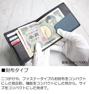 コンパクトウォレット お財布タイプ