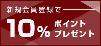 新規会員登録で10%ポイントプレゼント