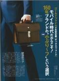 Begin(ビギン)2016年6月号 紙面B