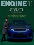 ENGINEエンジン2018-11 雑誌 表紙