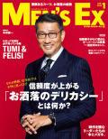 MEN'S EX(メンズEX)2018年1月