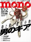モノマガジン10月号 表紙