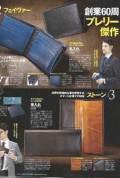 MonoMax(モノマックス)2017年6月号 紙面A