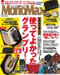 MonoMax(モノマックス)2017年10月号