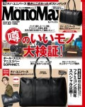 モノマックス10月号 monomax10