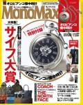 MonoMax(モノマックス)2019年3月号