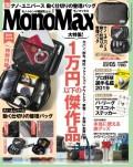 MonoMax(モノマックス)2019年5月号