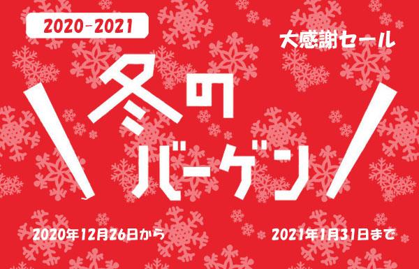 クリアランスセール冬 2020-2021 タイトル画像